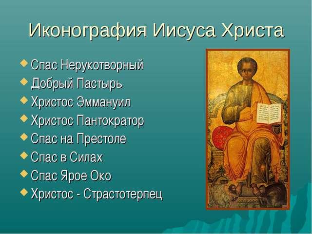 Иконография Иисуса Христа Спас Нерукотворный Добрый Пастырь Христос Эммануил...