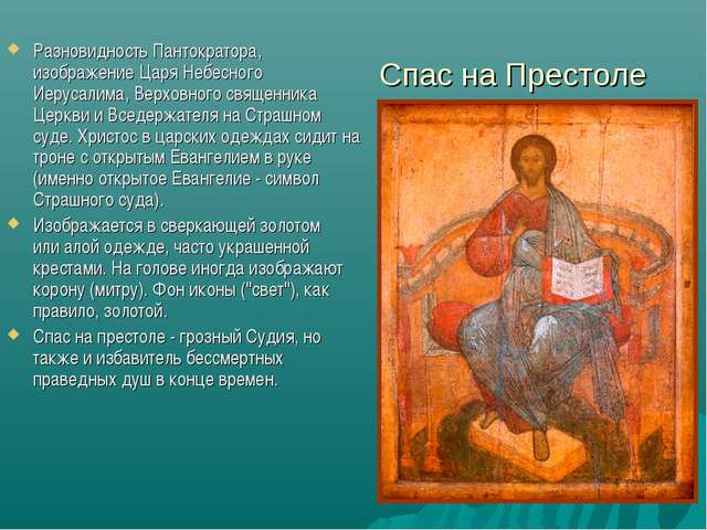 Спас на Престоле Разновидность Пантократора, изображение Царя Небесного Иеру...