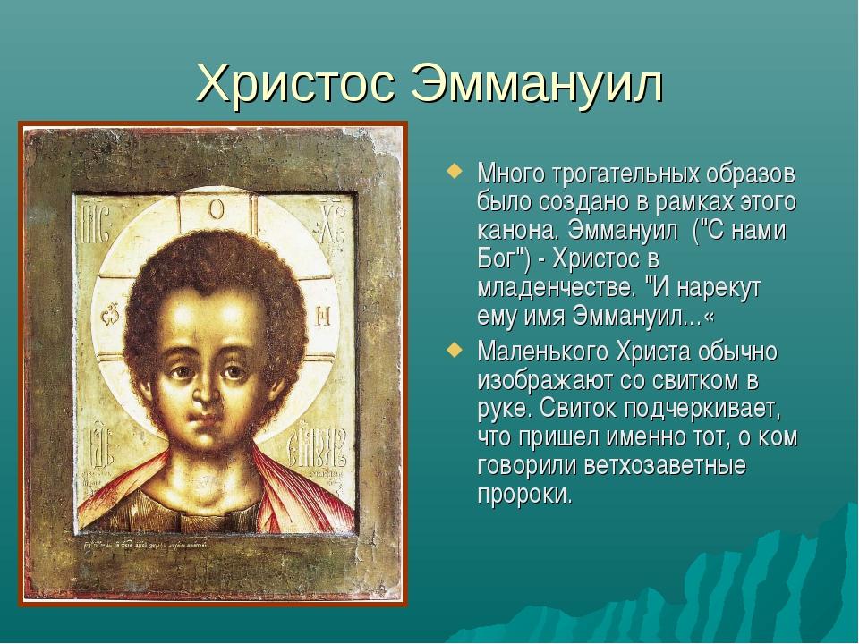Христос Эммануил Много трогательных образов было создано в рамках этого канон...