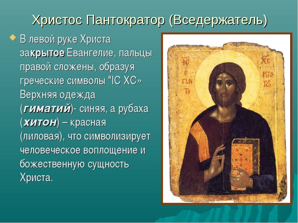 Христос Пантократор (Вседержатель) В левой руке Христа закрытоеЕвангелие, па...