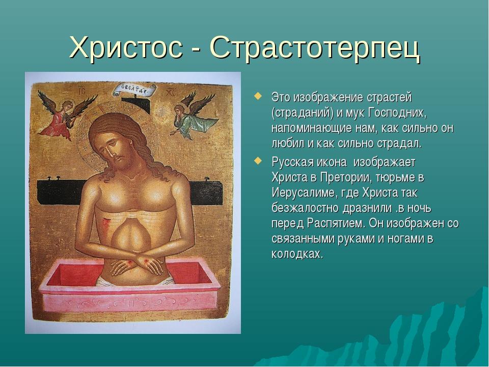 Христос - Страстотерпец Это изображение страстей (страданий) и мук Господних,...