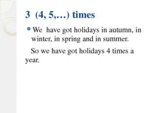 3 (4, 5,…) times We have got holidays in autumn, in winter, in spring and in