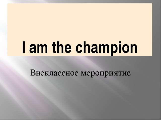 I am the champion Внеклассное мероприятие