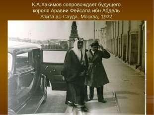 К.А.Хакимов сопровождает будущего короля Аравии Фейсала ибн Абдель Азиза ас-С