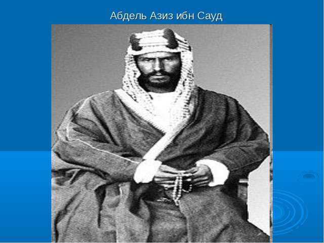 Абдель Азиз ибн Сауд