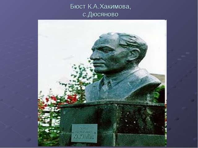 Бюст К.А.Хакимова, с.Дюсяново