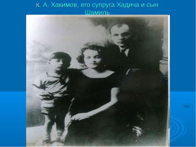 К. А. Хакимов, его супруга Хадича и сын Шамиль