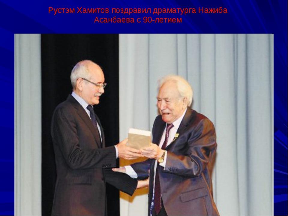 Рустэм Хамитов поздравил драматурга Нажиба Асанбаева с 90-летием