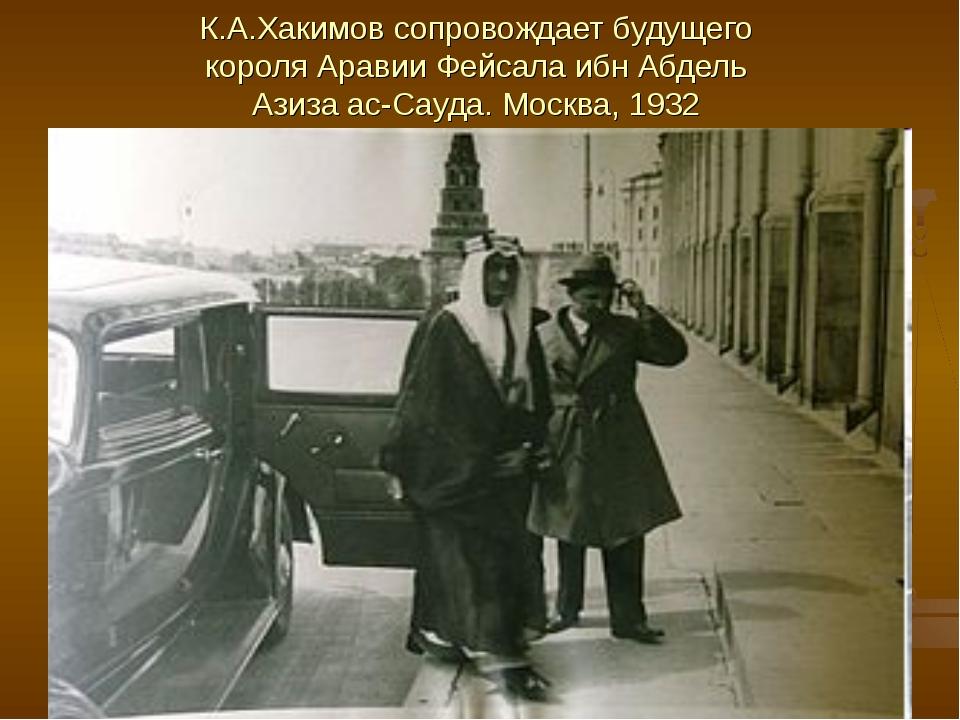 К.А.Хакимов сопровождает будущего короля Аравии Фейсала ибн Абдель Азиза ас-С...