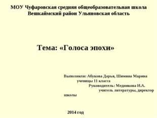 МОУ Чуфаровская средняя общеобразовательная школа Вешкаймский район Ульяновск