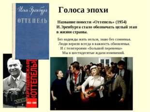 Голоса эпохи Название повести «Оттепель» (1954) И.Эренбурга стало обозначать