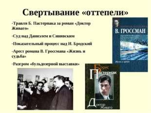 Свертывание «оттепели» Травля Б. Пастернака за роман «Доктор Живаго» Суд над