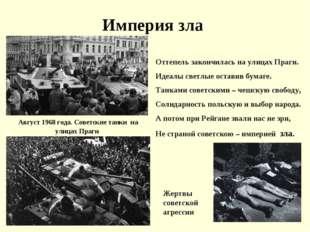 Империя зла Оттепель закончилась на улицах Праги. Идеалы светлые оставив бума