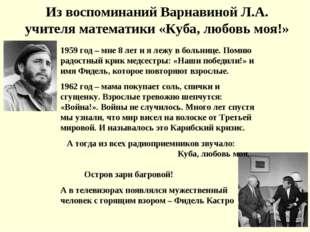 Из воспоминаний Варнавиной Л.А. учителя математики «Куба, любовь моя!» 1959 г