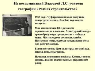Из воспоминаний Власовой Л.С. учителя географии «Размах строительства» 1959 г