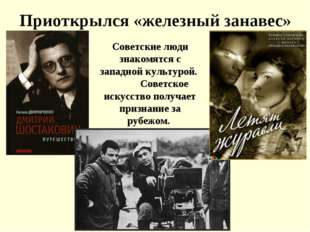 Приоткрылся «железный занавес» Советские люди знакомятся с западной культурой