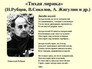 «Тихая лирика» (Н.Рубцов, В.Соколов, А. Жигулин и др.) Звезда полей Звезда п