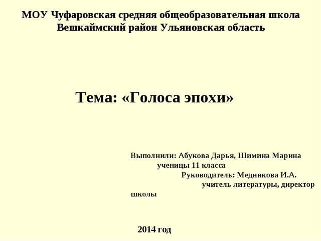 МОУ Чуфаровская средняя общеобразовательная школа Вешкаймский район Ульяновск...