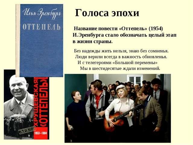 Голоса эпохи Название повести «Оттепель» (1954) И.Эренбурга стало обозначать...