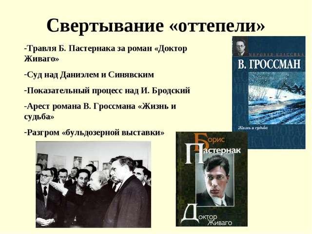 Свертывание «оттепели» Травля Б. Пастернака за роман «Доктор Живаго» Суд над...