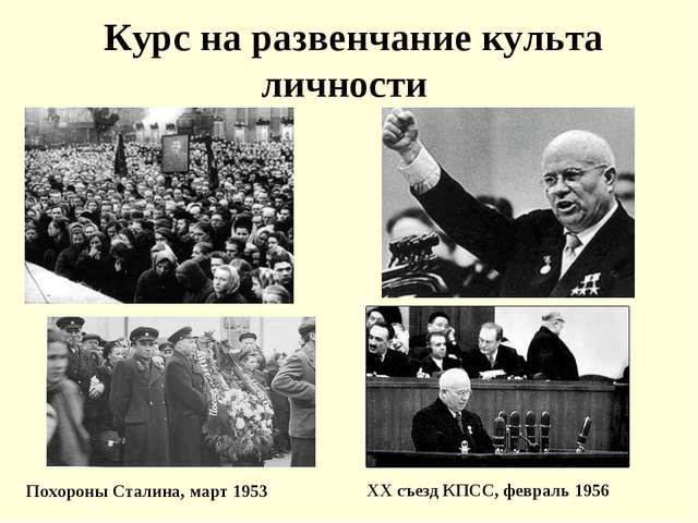 Курс на развенчание культа личности Похороны Сталина, март 1953 XX съезд КПС...