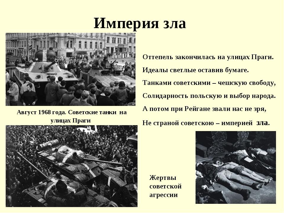 Империя зла Оттепель закончилась на улицах Праги. Идеалы светлые оставив бума...