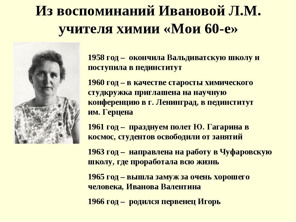 Из воспоминаний Ивановой Л.М. учителя химии «Мои 60-е» 1958 год – окончила Ва...