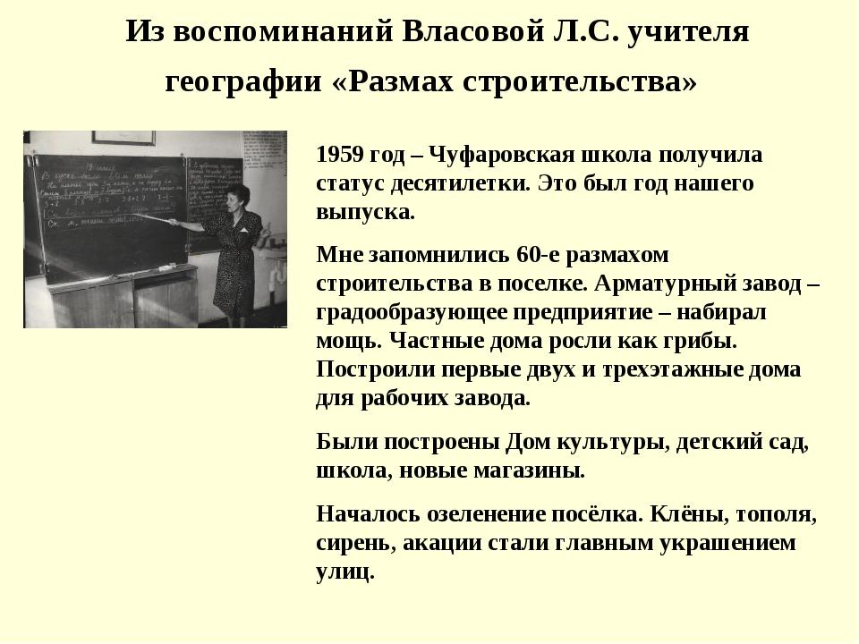 Из воспоминаний Власовой Л.С. учителя географии «Размах строительства» 1959 г...