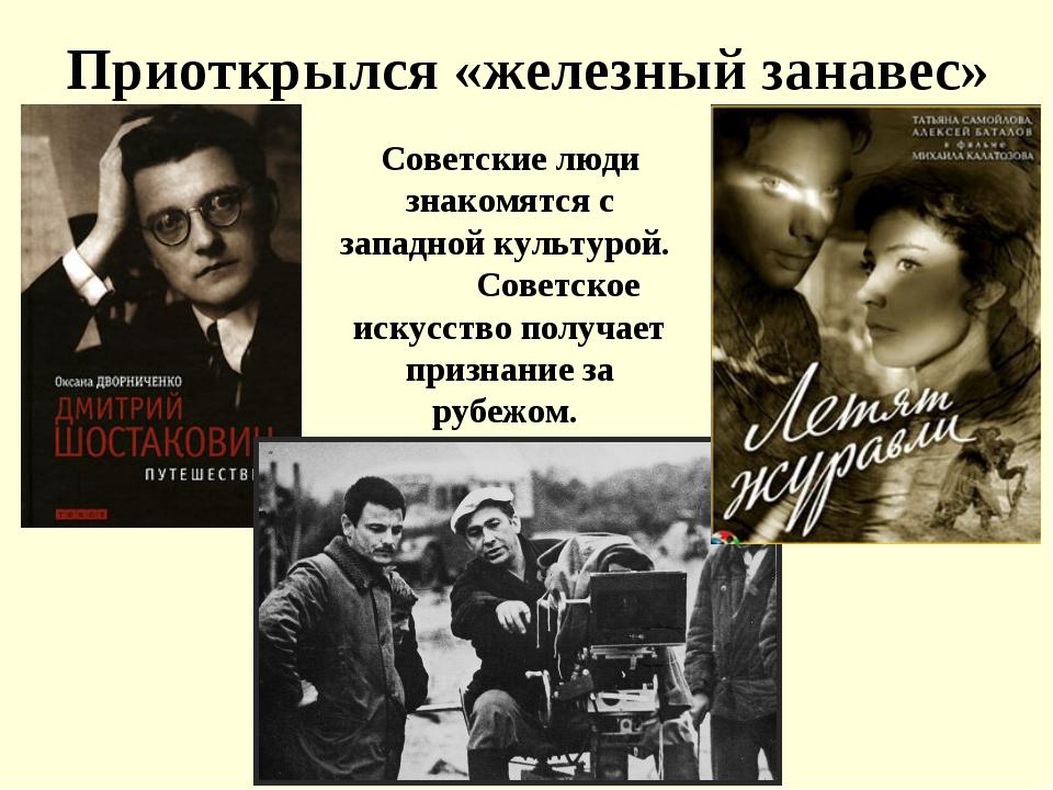 Приоткрылся «железный занавес» Советские люди знакомятся с западной культурой...