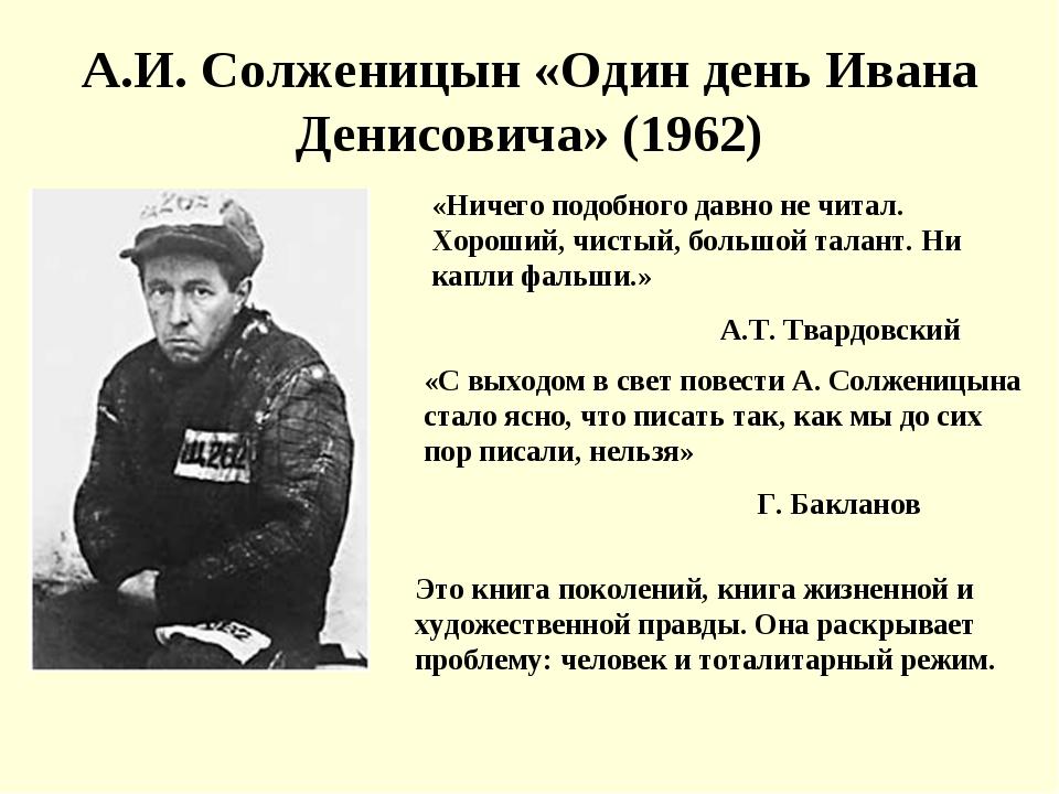 А.И. Солженицын «Один день Ивана Денисовича» (1962) Это книга поколений, книг...