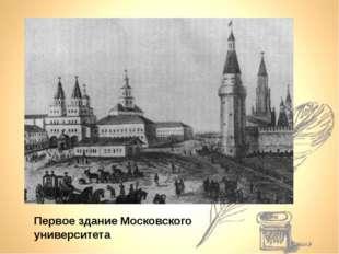 Первое здание Московского университета