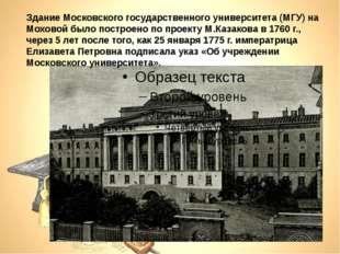 ЗданиеМосковского государственного университета (МГУ) на Моховойбыло постро