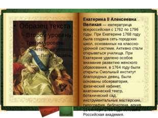 Екатерина II Алексеевна Великая — императрица всероссийская с 1762 по 1796 го