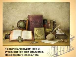 Из коллекции редких книг и рукописей научной библиотеки Московского универси