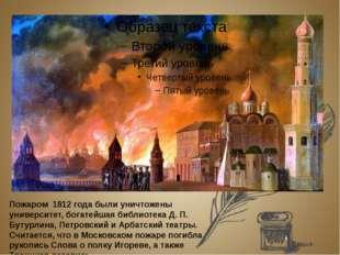 Пожаром 1812 года были уничтожены университет, богатейшая библиотека Д. П. Б