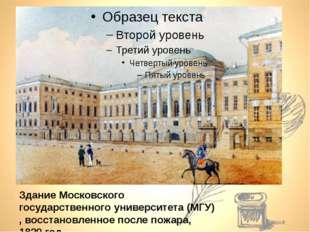 ЗданиеМосковского государственного университета (МГУ) , восстановленное пос