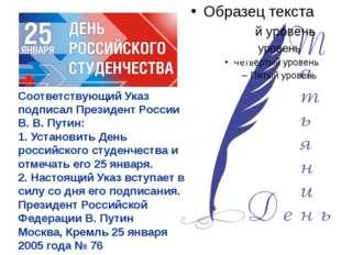 Соответствующий Указ подписал Президент России В. В. Путин: 1. Установить Ден