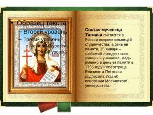 Святая мученица Татиана считается в России покровительницей студенчества, а