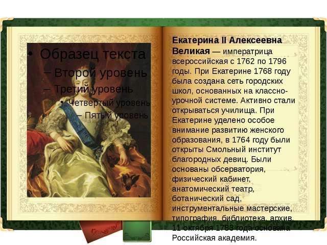 Екатерина II Алексеевна Великая — императрица всероссийская с 1762 по 1796 го...