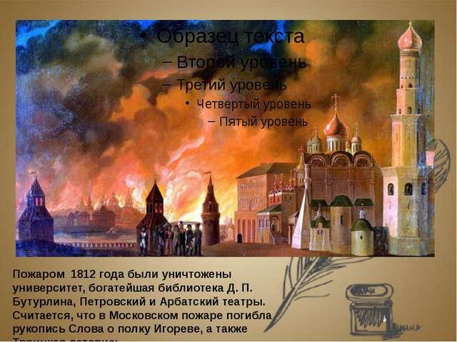 Пожаром 1812 года были уничтожены университет, богатейшая библиотека Д. П. Б...