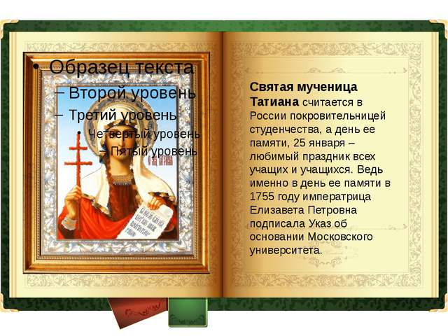 Святая мученица Татиана считается в России покровительницей студенчества, а...