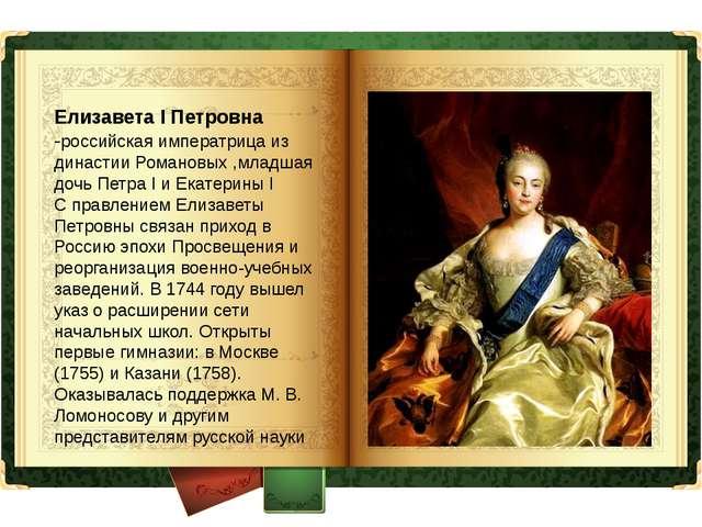 Елизавета I Петровна -российская императрица из династии Романовых ,младшая д...