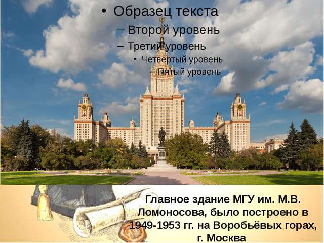 Главное здание МГУ им. М.В. Ломоносова, было построено в 1949-1953 гг. на Во...