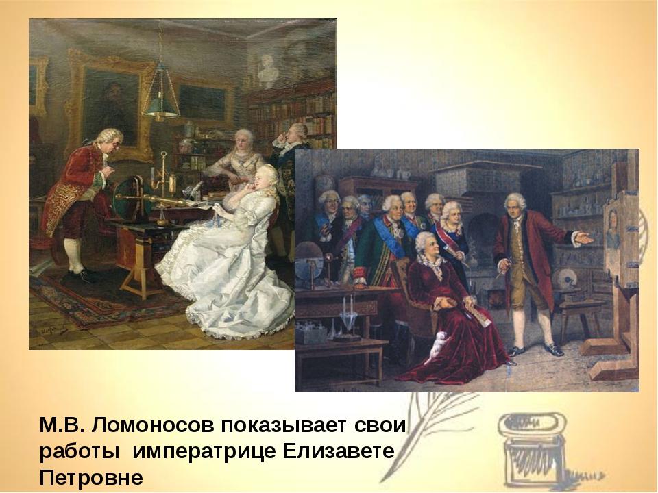 М.В. Ломоносов показывает свои работы императрице Елизавете Петровне