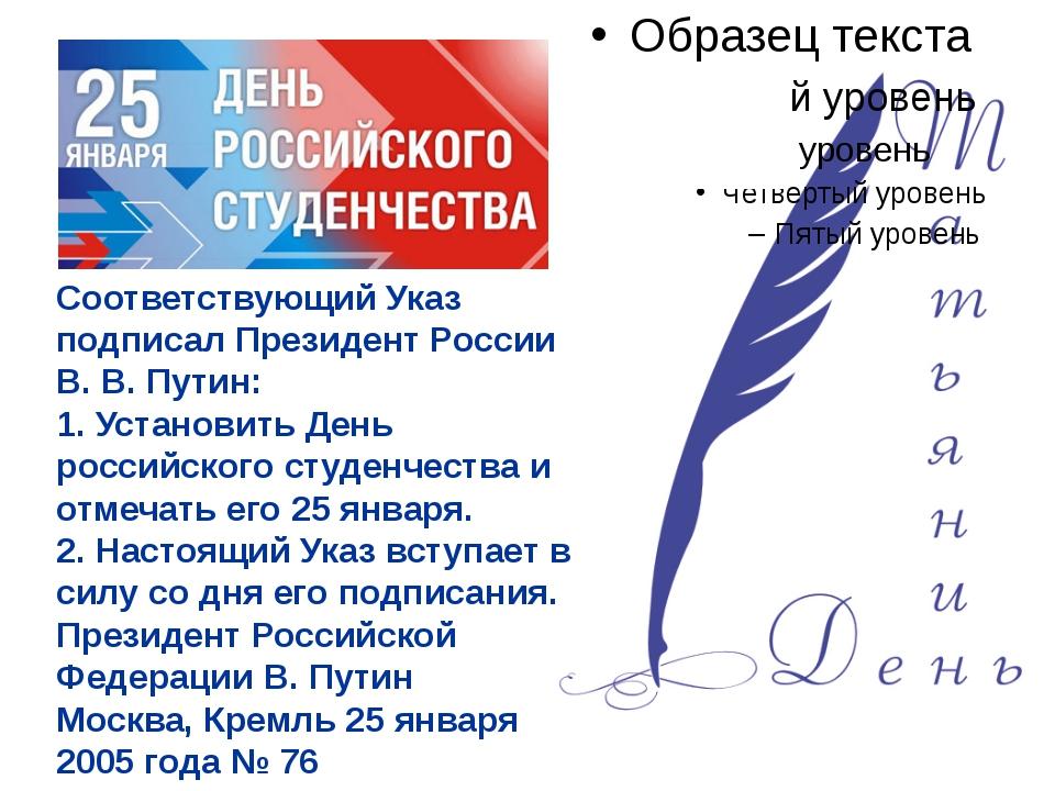 Соответствующий Указ подписал Президент России В. В. Путин: 1. Установить Ден...