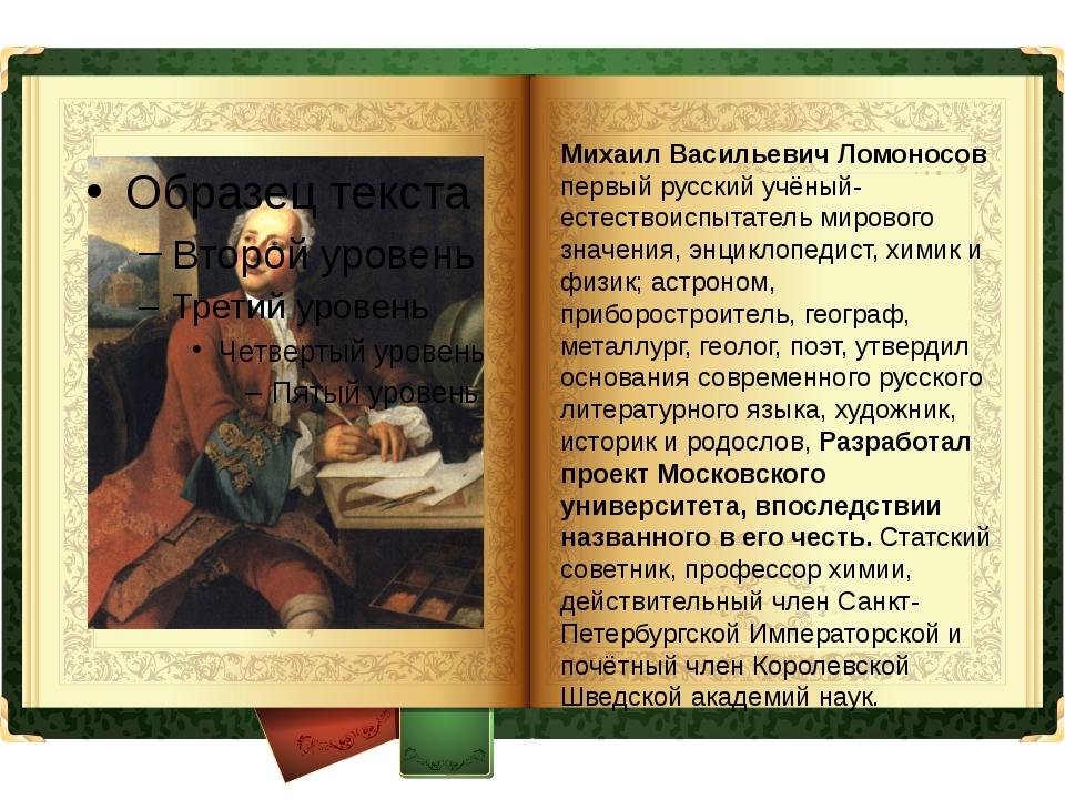 Михаил Васильевич Ломоносов первый русский учёный-естествоиспытатель мирового...