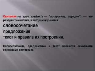 """Синтаксис(от греч.syntaxis— """"построение, порядок"""") — это раздел грамматики"""