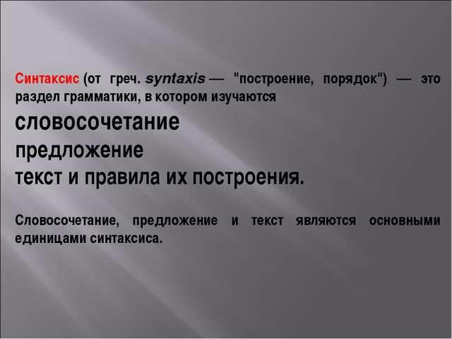 """Синтаксис(от греч.syntaxis— """"построение, порядок"""") — это раздел грамматики..."""