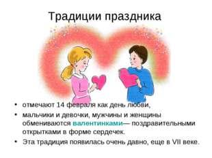 Традиции праздника отмечают 14 февраля как день любви, мальчики и девочки, му
