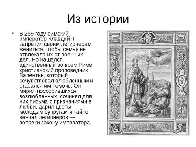 Из истории В 269 году римский император Клавдий II запретил своим легионерам...